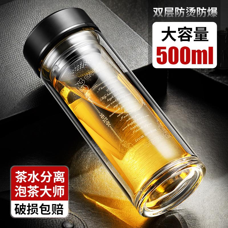 双层商务玻璃杯男过滤网泡茶杯带盖家用透明便携喝水杯子定制logo