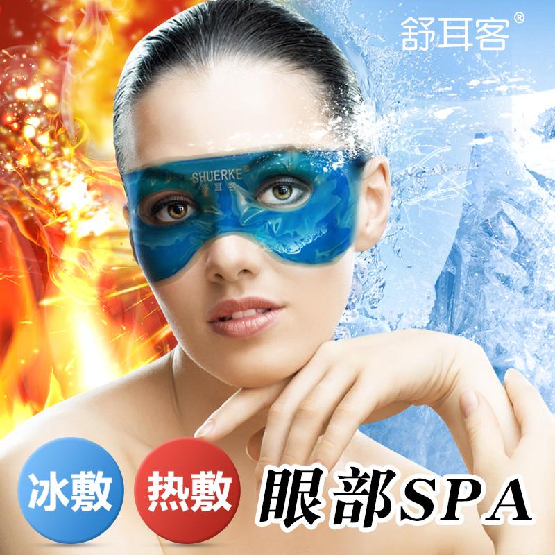 冰敷眼罩冰眼罩冷敷熱敷加熱睡眠護眼罩眼疲勞眼袋敷眼冰袋緩解