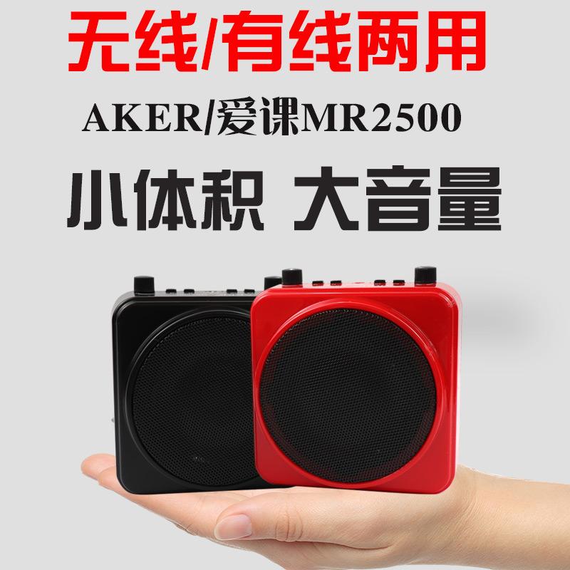 AKER/愛課 MR2500W無線擴音器小蜜蜂教師專用講課腰掛導遊耳麥 大功率行動式藍芽多功能戶外喇叭叫賣擴音喊話