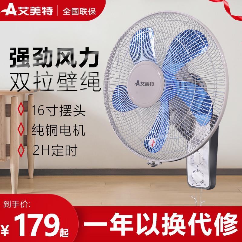 艾美特壁扇掛壁式電風扇遙控靜音家用搖頭16寸商用餐廳工業風扇
