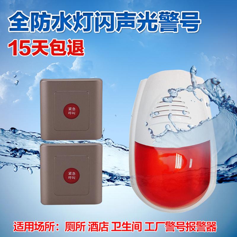 浴场声光报警养老院无障碍公共卫生间报防水警器紧急厕所呼叫器