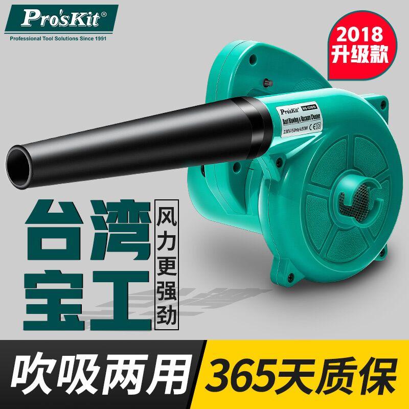 宝工工业网吧大功率鼓风机除尘机吹吸尘机电脑家用除尘器UMS-C002