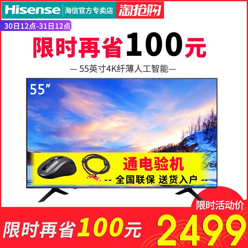 50 高清智能网络平板液晶电视机 4K 英寸 55 H55E3A 海信 Hisense