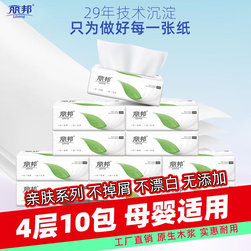 丽邦10包婴儿纸巾抽纸整箱实惠家庭装纸抽餐巾纸擦手面巾纸卫生纸