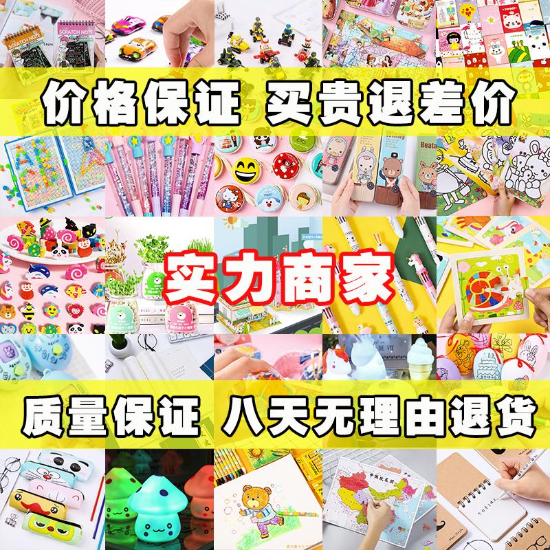 小学生奖励小礼品奖品六一创意幼儿园小朋友实用儿童生日全班礼物 No.1