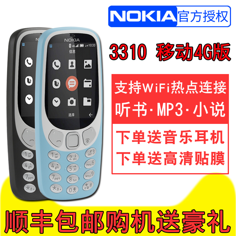 全新直板按键老人机老年学生手机 3310 诺基亚 Nokia 版 4G 现货