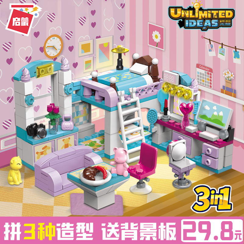 启蒙积木匹配乐高玩具女孩益智力拼装房子系列女童拼插小颗粒拼图