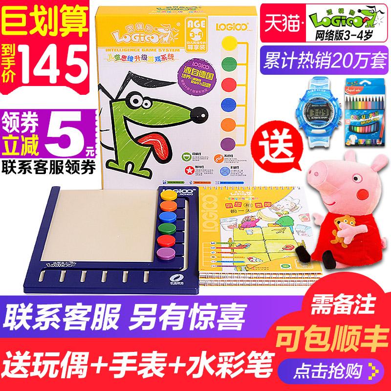 逻辑狗第一阶段2岁3-4岁幼儿园小班家庭网络教材版板思维训练全套