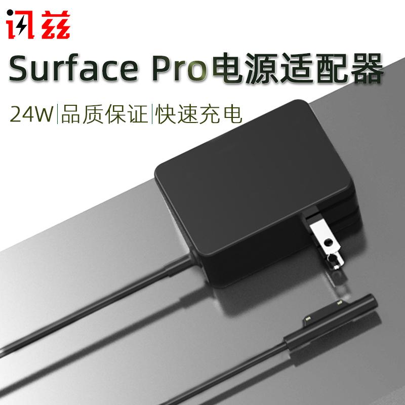 讯兹微软Surface Go充电器Pro6 5 4电源适配器24W充电线平板电脑Book1/2电源线