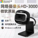 Microsoft Original HD-3000 Network HD Surveillance Camera HD Video Free Drive Dream Theater Elite Edition 720P Computer with Microphone Home Monitor Outdoor 1080P Probe