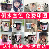 Photos can be printed diy production of ceramic mark given cups water heat discoloration creative personality tide custom picture