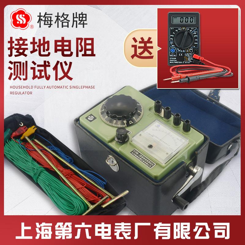 上海第六电表厂梅格ZC-8型接地电阻测试仪ZC29B-2测防雷电阻摇表1