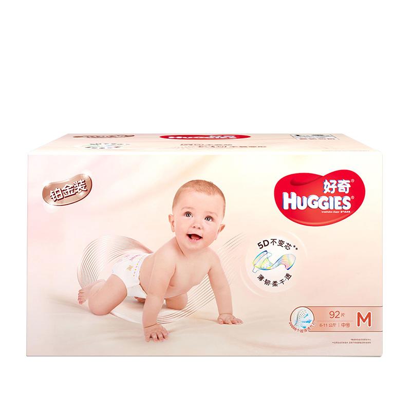 好奇铂金装纸尿裤M92片宝宝婴儿尿不湿纸尿裤超薄透气