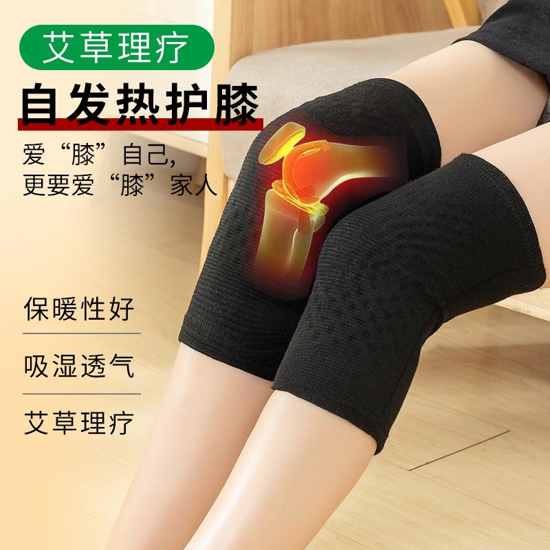 艾草中老年保暖护膝自发热老寒腿空调房防寒关节男女膝盖护膝保暖