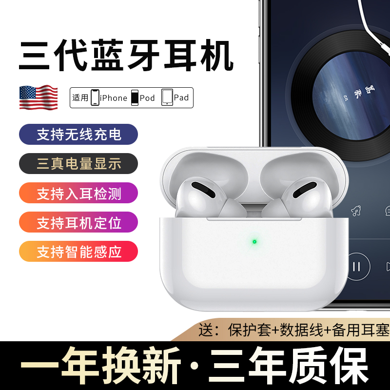 pods2pro3 安卓通用充电仓 vivo 手机 oppo 浩酷双耳无线蓝牙耳机入耳式运动跑步华强北蓝牙小型适用苹果华为小米