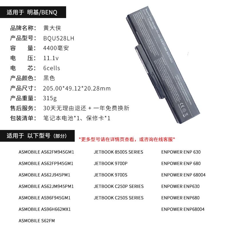 神舟优雅 HP500 HP640 HP650 HP930 T500R W740T 笔记本电池