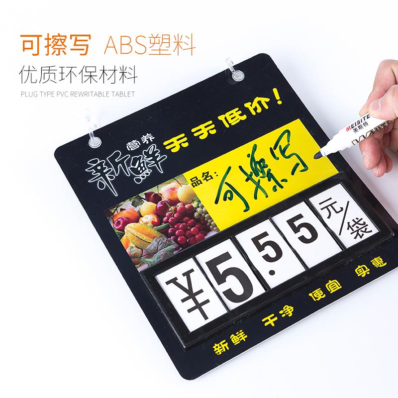 超市水果价格牌蔬菜标价牌生鲜价格标签水产标价签翻超市货架价牌