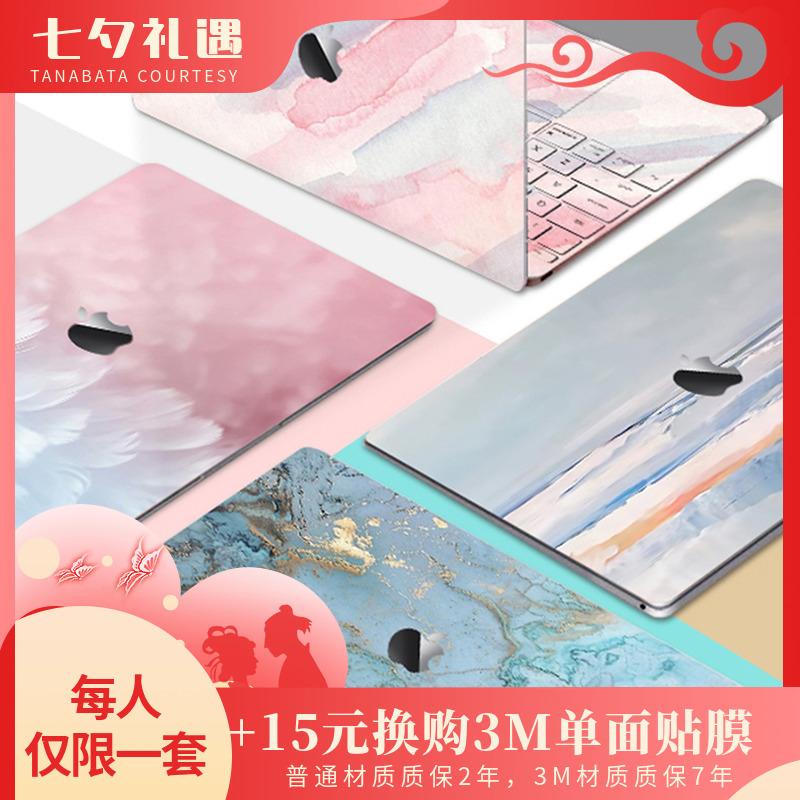 Mac蘋果膝上型電腦保護貼膜MacBook外殼air13膜pro15寸貼紙全套11創意13.3全身保護殼12寸配件保護膜定製貼紙