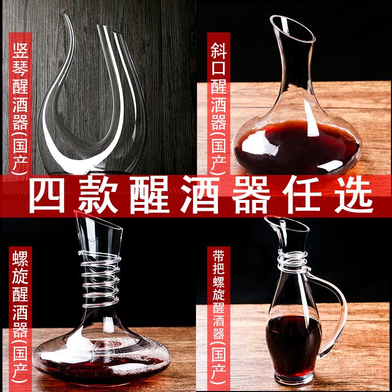 德国进口SCHOTT肖特红酒杯套装家用水晶高脚杯葡萄酒杯醒酒器酒具