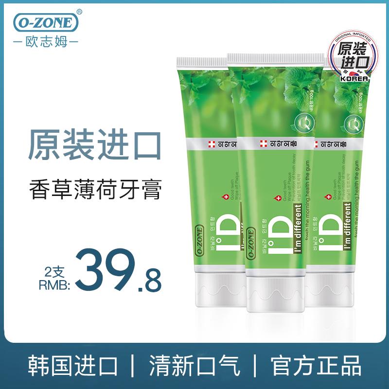 ozone歐志姆韓國進口牙膏去黃去口臭除異味香草薄荷持久清新口氣