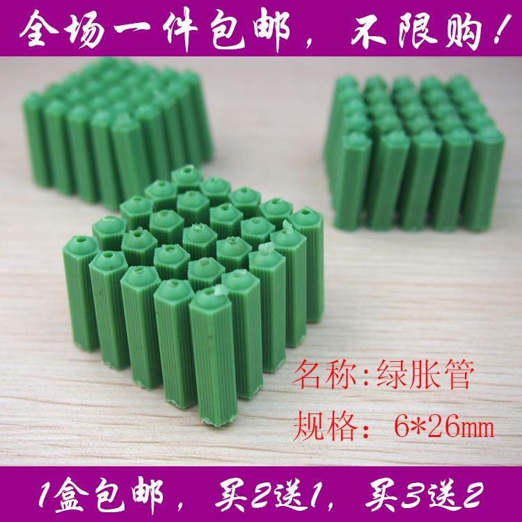 绿色塑料膨胀管6mm6厘 涨塞胀塞M6M墙塞胶塞彭胀管胶栓胶粒包邮