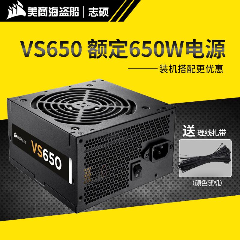 Corsair海盜船VS650 ATX 650W電源 12cm風扇轉換效率85%主動PFC