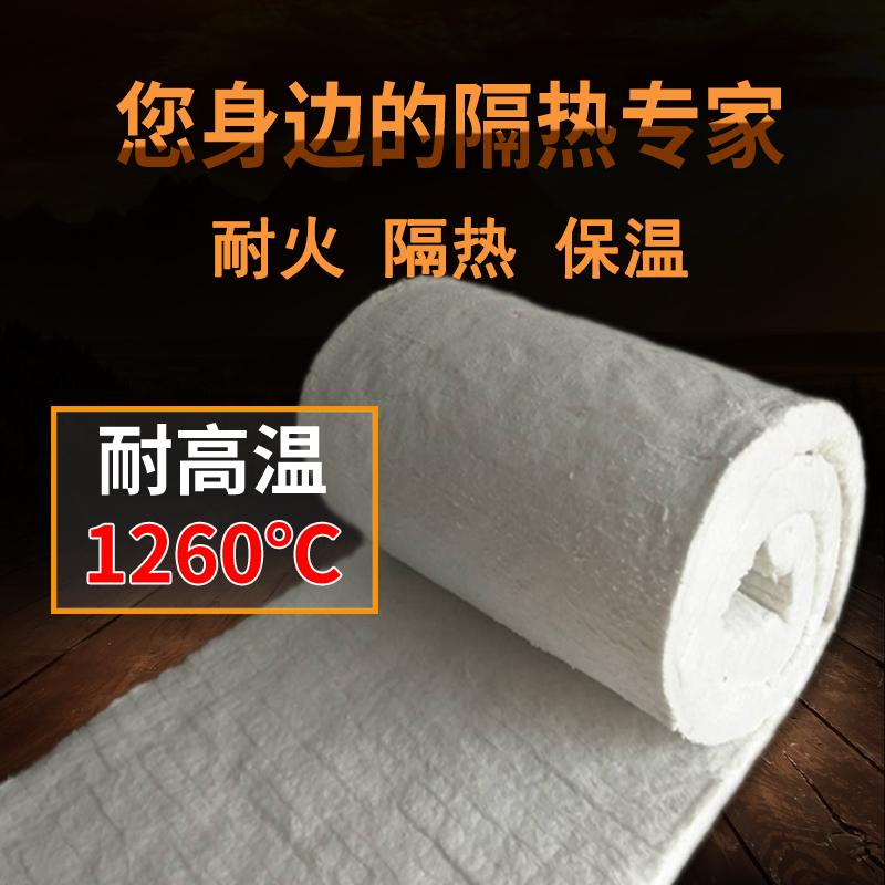 石棉隔热棉硅酸铝陶瓷针刺毯耐高温垫防火材料保温棉管道防火棉