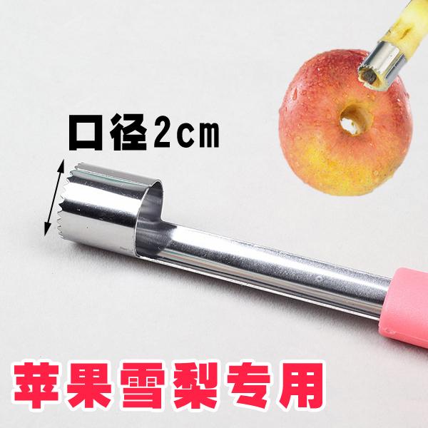 山楂去核器红枣去核工具樱桃苹果去籽抽芯器水果果肉分离器不锈钢