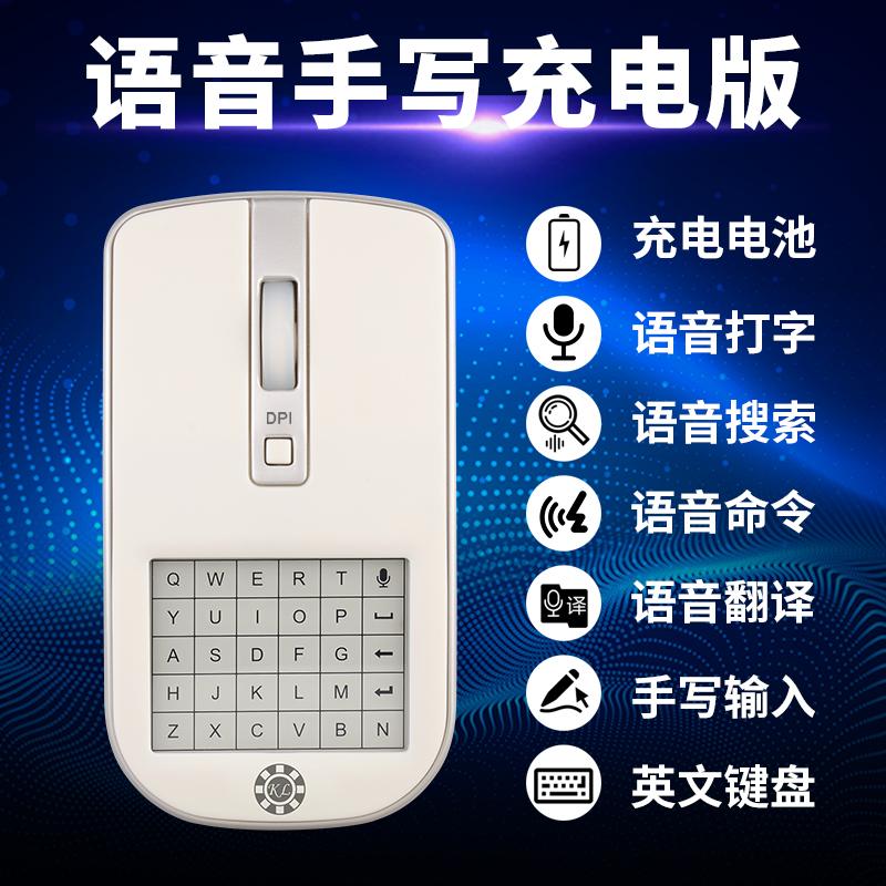 赛科德7s智能无线语音鼠标电脑手写输入板语音打字翻译办公家通用