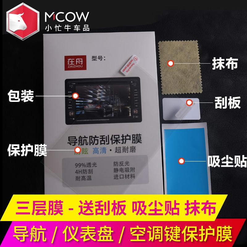 适用于别克昂科威导航膜钢化膜改装空调仪表盘膜屏幕保护贴膜19款