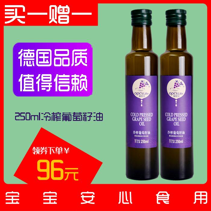 食用油无添加 葡缇泉小瓶葡萄籽油婴儿宝宝孕妇吃 买一赠一