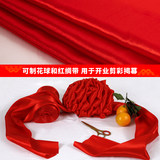 Red silk cloth red cloth red cloth red cloth with gold festive flannel cloth inaugurated the opening of the opening red velvet tablecloths