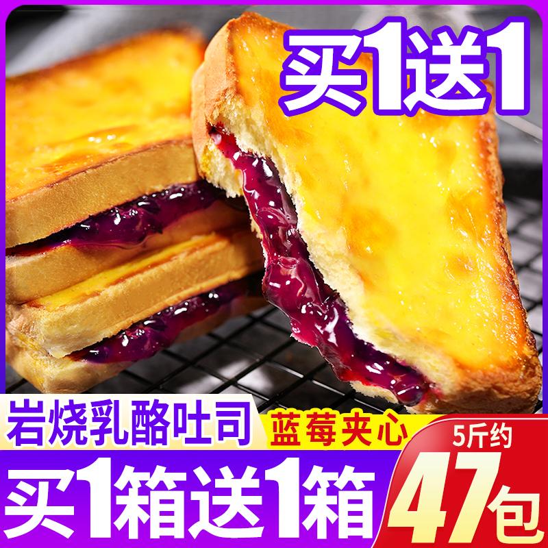 岩烧乳酪吐司夹心面包蛋糕整箱早餐食品休闲吃货健康零食推荐小吃