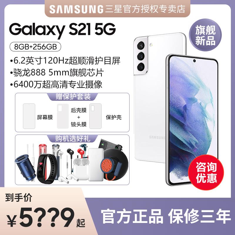双模手机正品 5G 官方旗舰店智能 S21 三星 888 骁龙 G9910 SM 5G S21 Galaxy 三星 Samsung 期免息 12 新品