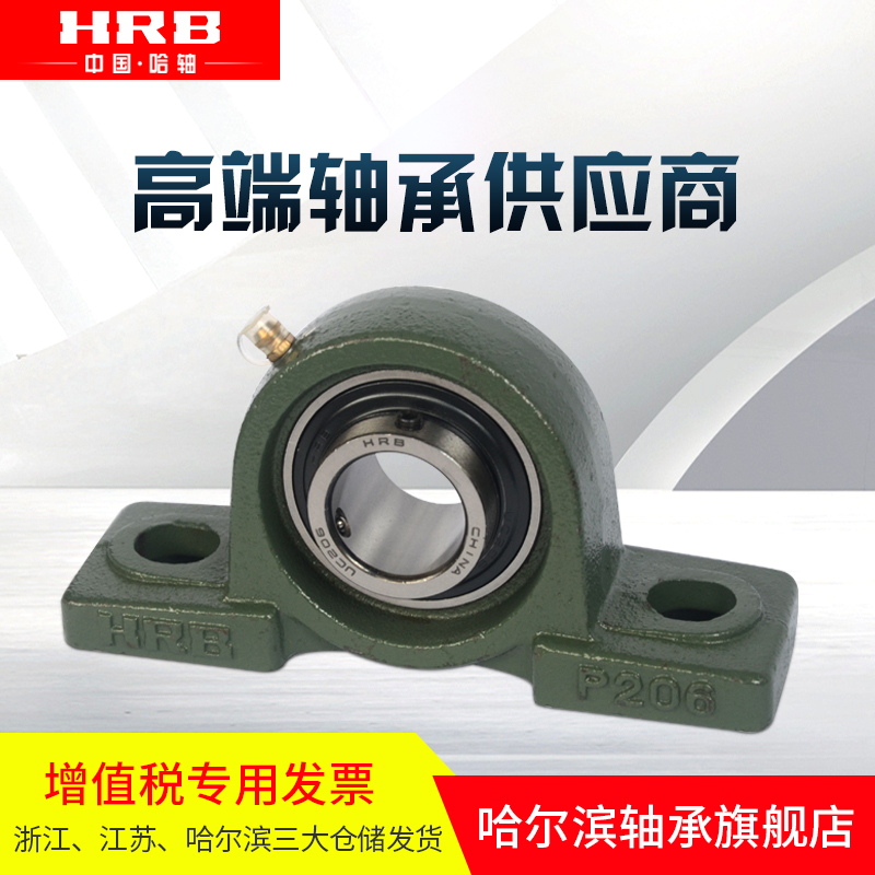 HRB UCP206 外球面 哈尔滨轴承 带座 立式坐 Z90506 哈轴品牌直销