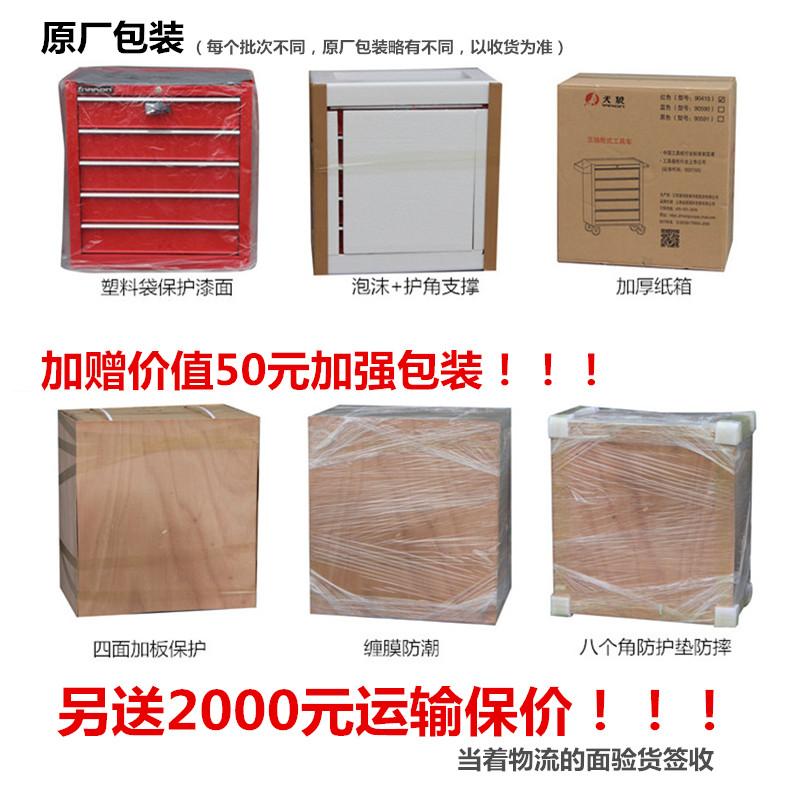七层五5层抽屉工具车推车汽车维修工具箱工具柜90066