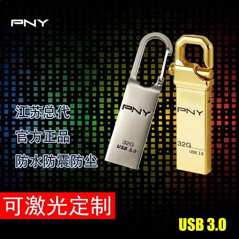 PNY優盤16g/32g/64g快扣盤金虎克3.0高速金屬OEM訂單鐳射刻字定製