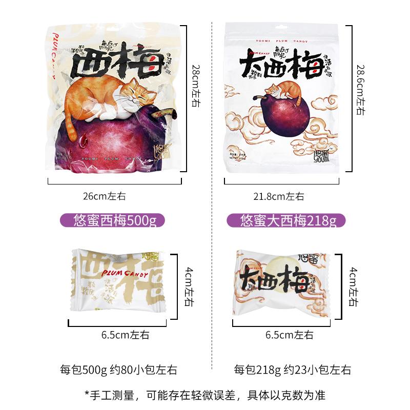 悠蜜西梅乌梅话梅网红零食小吃休闲食品梅子蜜饯果干水果干乌梅干