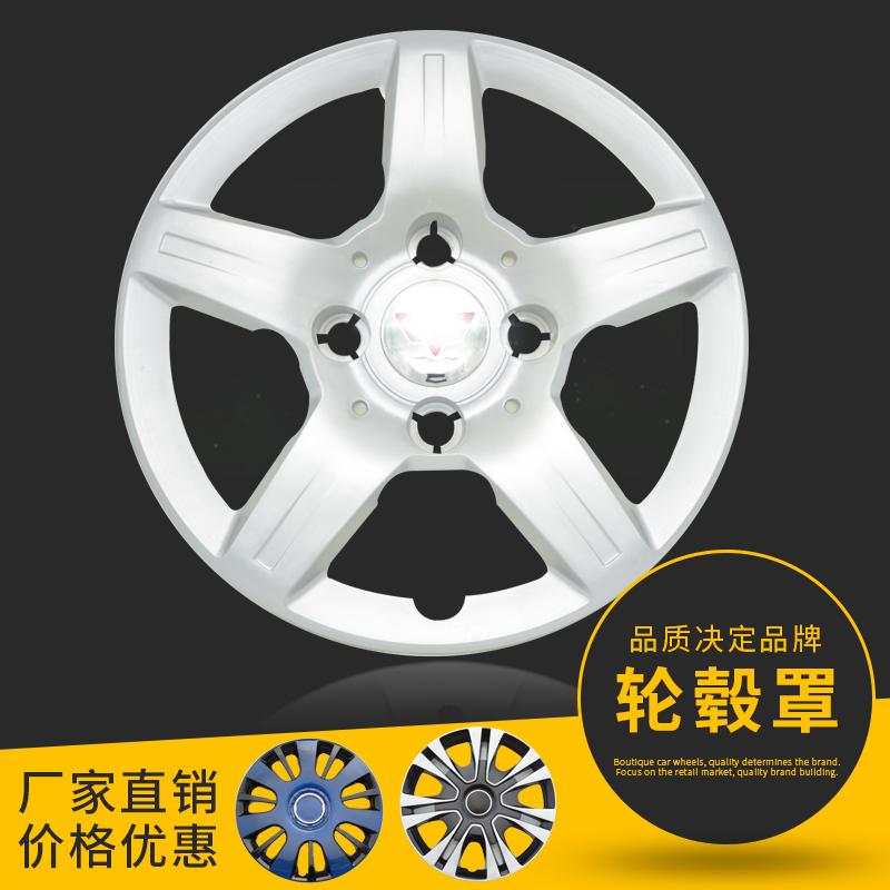 五菱之光 荣光S宏光V征程轮毂盖轮毂罩轮胎帽装饰罩改装13寸14寸