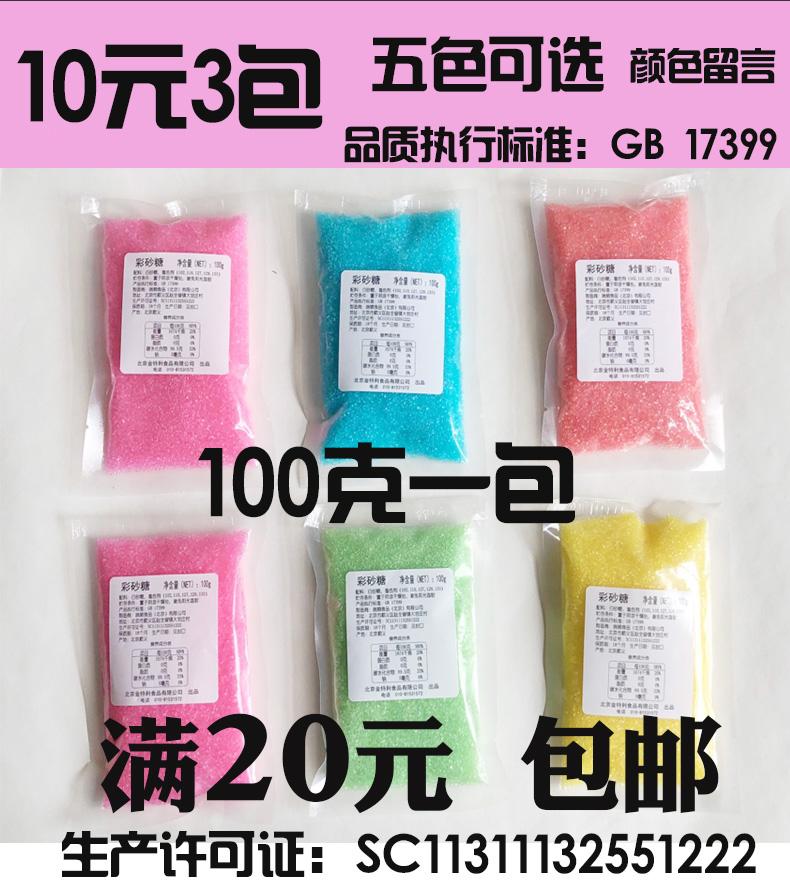 彩色棉花糖機器原料/彩色糖/彩糖/砂糖/果味糖/棉花糖機專用彩糖