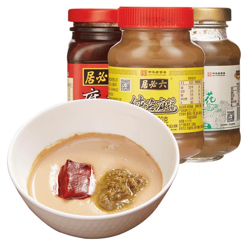 中华老字号!六必居 老北京火锅蘸料组合 200g*3瓶
