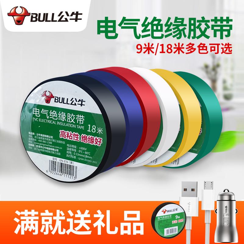 公牛牌电工绝缘胶带胶布电工黑红黄胶带电工PVC胶布9米18米阻燃