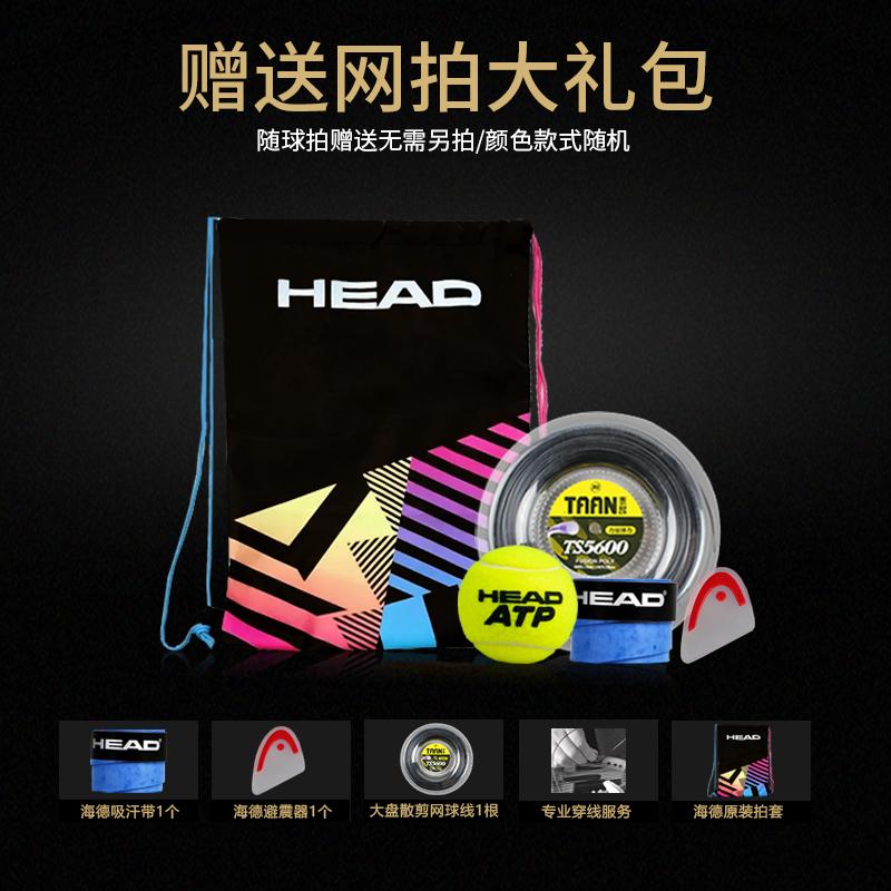 HEAD海德L4网球拍穆雷网球拍限量版Radical LTD霓虹全碳素网球拍
