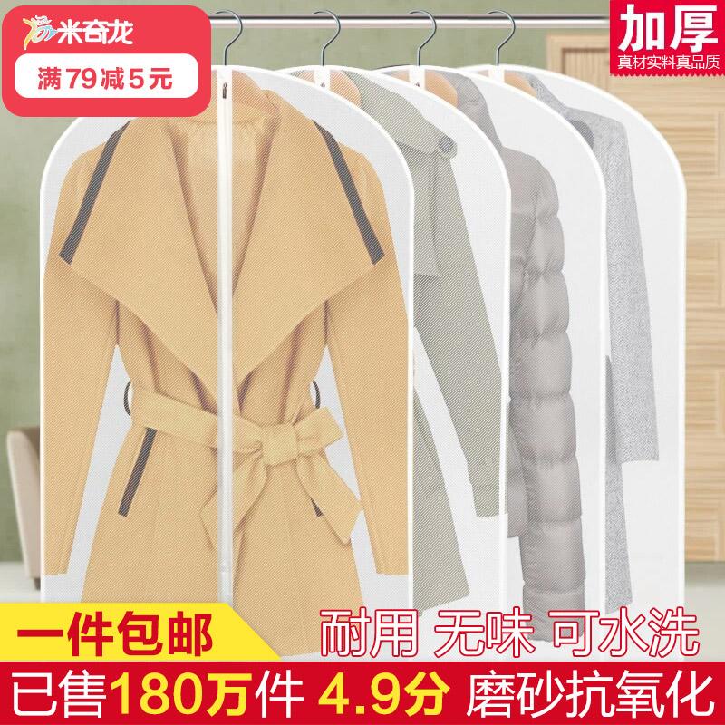 米奇龙防尘袋衣罩 衣服套防尘套 大衣物罩挂衣袋子家用西装套透明
