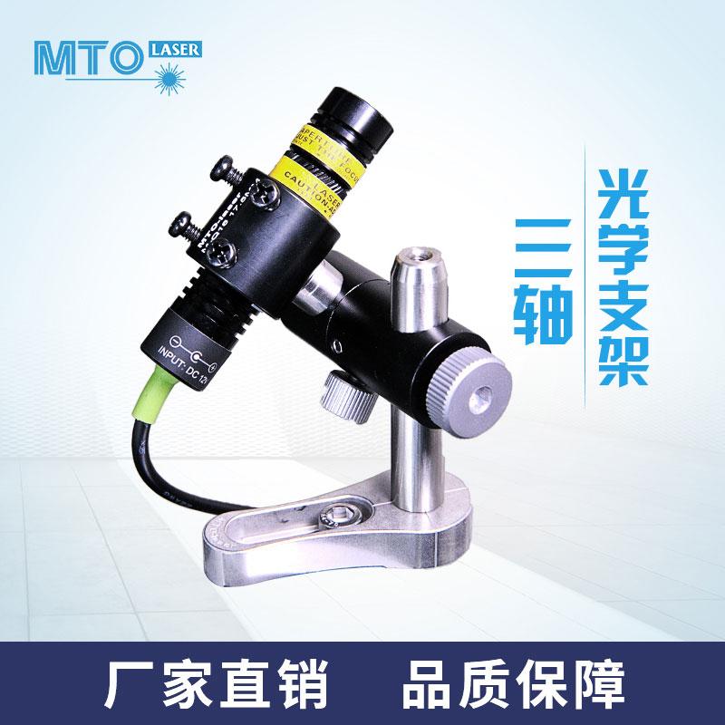 三軸可調高低標線器光學支架 全方位旋轉固定支架 鐳射模組固定座