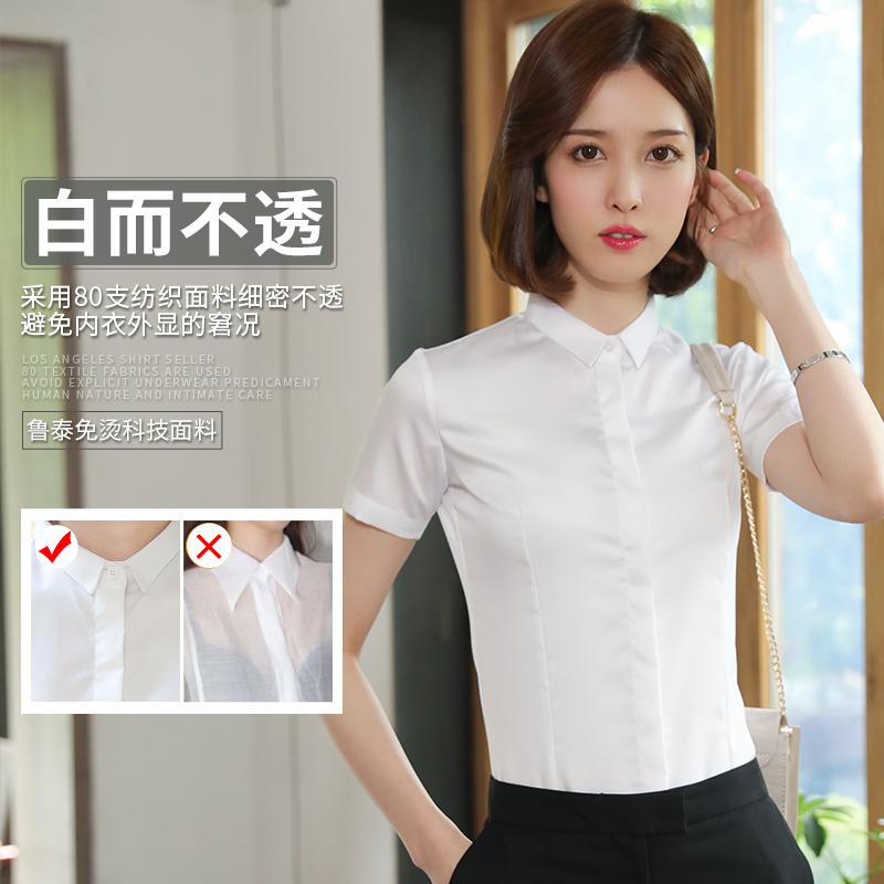 夏季新款白色衬衫女短袖职业韩版修身小领工装正装衬衣女装工作服主图