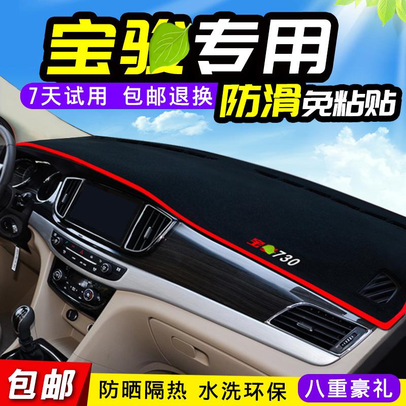 颂礼避光垫专用于宝骏730 RS5 630 560改装510装饰310W中控仪表台