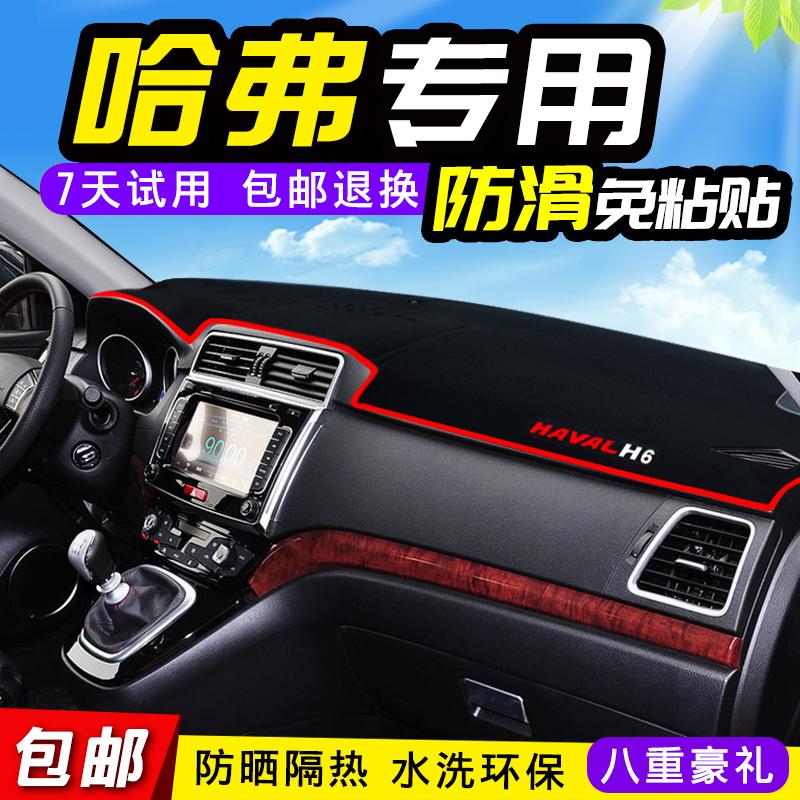 哈弗H1H6运动版coupe改装H2S中控H7仪表H5台H4避光垫F5遮阳M6装饰