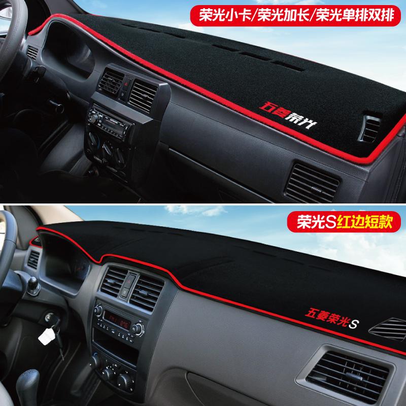 18款五菱宏光S3宏光V/S1荣光S改装饰防晒垫中控仪表台遮光避光垫