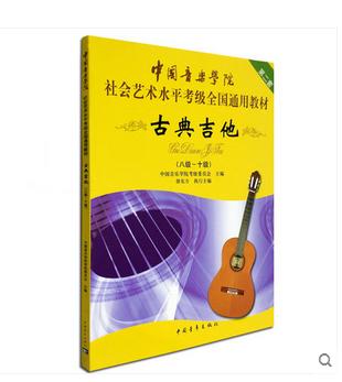 正版包邮 古典吉他考级 级 10 8 7 1 古典吉他 中国音乐学院社会艺术水平考级全国通用教材 级 10 1 中国音乐学院古典吉他考级教程